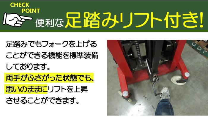 CHECK-POINT2 両手がふさがっていても使用できる、便利な足踏みリフト付き!