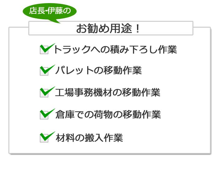 店長・伊藤のお勧め用途!