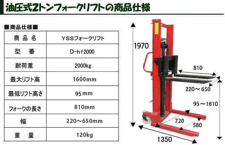 油圧式2トンフォークリフトの商品仕様