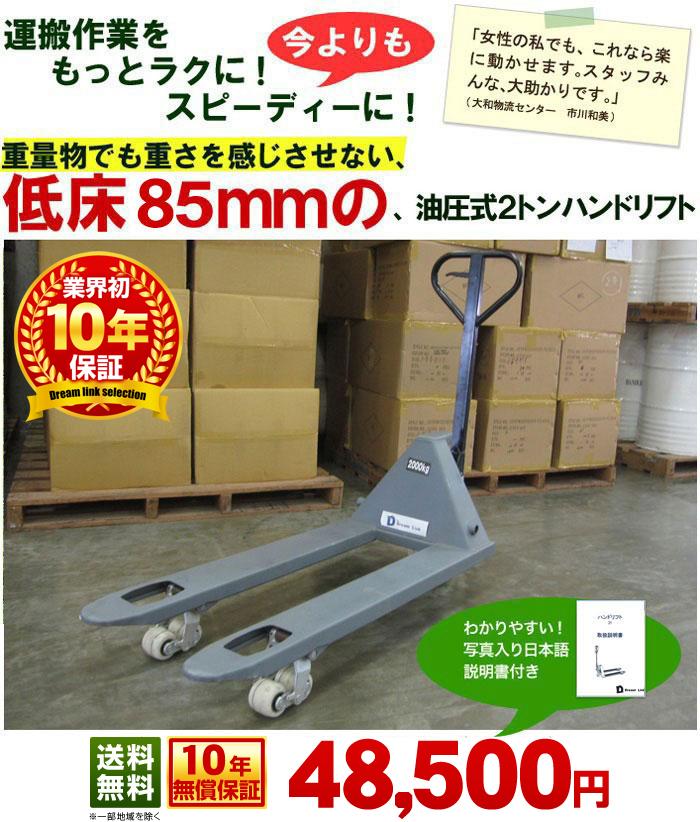 低床油圧式ハンドリフト